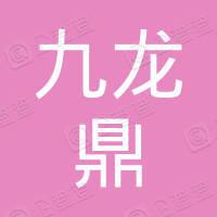 九龍鼎有限公司