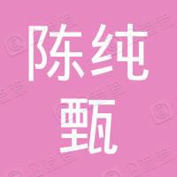 陳純甄企業股份有限公司