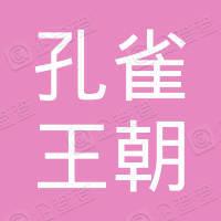 孔雀王朝有限公司