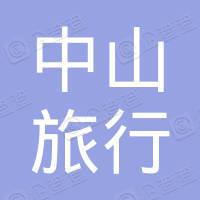 中山旅行社股份有限公司