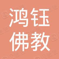 鴻鈺佛教用品有限公司