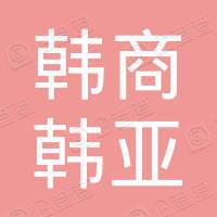 韓商韓亞航空股份有限公司台北分公司
