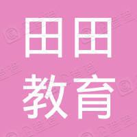 田田教育圖書有限公司