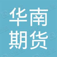 華南期貨股份有限公司