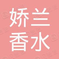 嬌蘭香水化粧品股份有限公司