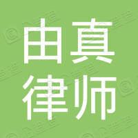 四川由真律师事务所