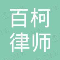 四川省百柯律师事务所