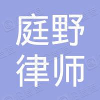 贵州庭野律师事务所