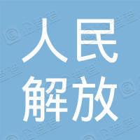 中国人民解放军第三军医大学