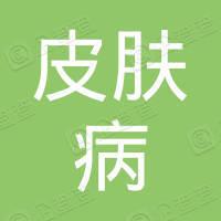 四川省皮肤病性病研究所
