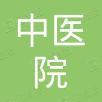 盱眙县中医院