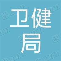 湖南省永州市零陵区卫健局