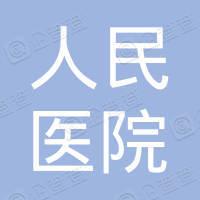 平阳县人民医院