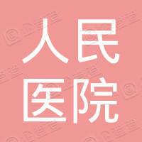 固镇县人民医院