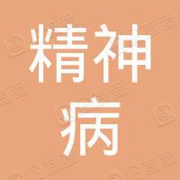 武汉市精神病医院