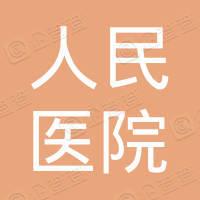 舒城县人民医院