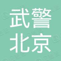 北京市武警北京总队第三医院