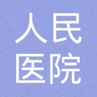太谷县人民医院