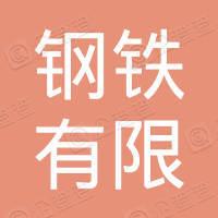 南昌钢铁有限责任公司职工医院