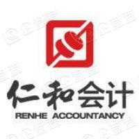 武汉荣昌仁和会计咨询服务有限公司广州越秀分公司