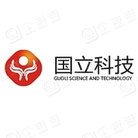 广东国立科技股份有限公司