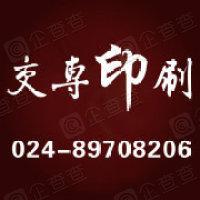 辽宁省交通高等专科学校印刷厂