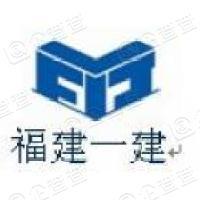 福建一建集团有限公司沙县分公司