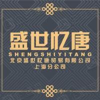 北京盛世忆唐贸易有限公司上海分公司