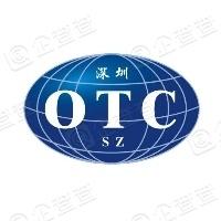 深圳市海外国际旅行社有限公司