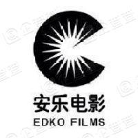 安乐(北京)电影发行有限公司
