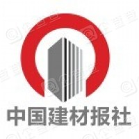 《中国建材报》社