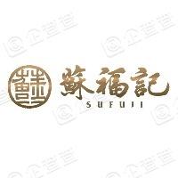 陕西苏福记酒店管理集团有限公司