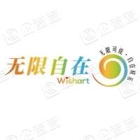 北京無限自在文化傳媒股份有限公司
