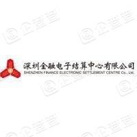 深圳金融电子结算中心有限公司