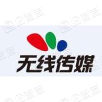 河北广电无线传媒有限公司