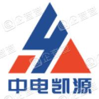 中电凯源集团有限公司