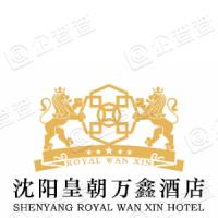 沈阳皇朝万鑫酒店管理有限公司沈阳皇朝万鑫酒店