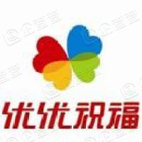 优优祝福(北京)科技有限公司