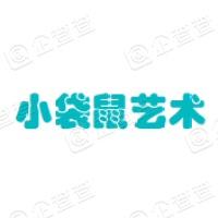 深圳市小袋鼠艺术发展有限公司