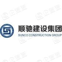 河南省顺驰建设集团有限公司