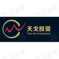 上海天戈投资管理有限公司