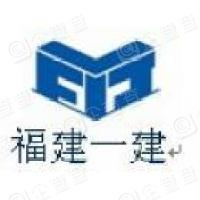 福建省第一建筑工程公司龙岩工程处