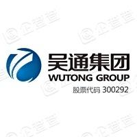 吴通控股集团股份有限公司