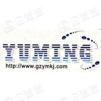 广州市誉铭信息科技有限公司