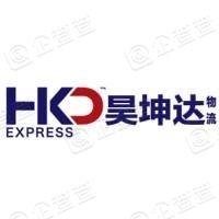 青岛昊坤达国际物流有限公司