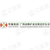 广西高峰矿业有限责任公司