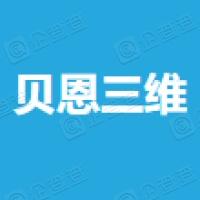 武汉市贝恩三维科技有限公司