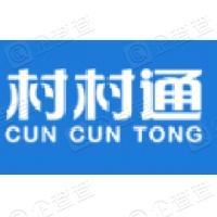 广东村村通科技有限公司