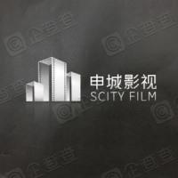 北京申城国际影视有限公司