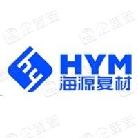 福建海源复合材料科技股份有限公司